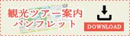 石垣島・八重山ツアーパンフレット