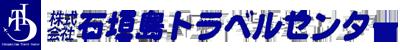 石垣島トラベルセンター