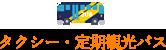 タクシー・定期観光バスツアー