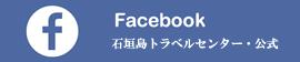 石垣島トラベルセンターFacebook