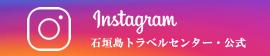 石垣島トラベルセンターInstagram