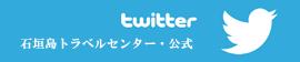 石垣島トラベルセンターTwitter