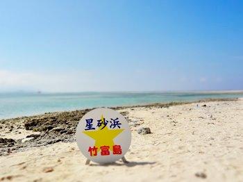 竹富島カイジ浜