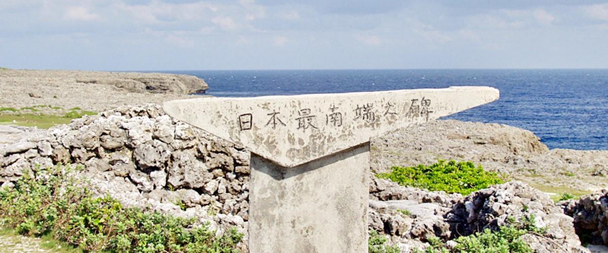 波照間島バス観光ツアー